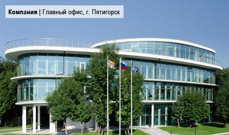 Главный офис, г. Пятигорск