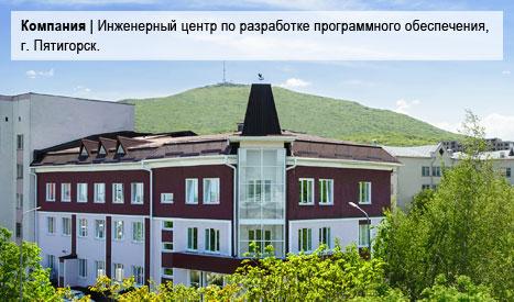 Инженерный центр по разработке программного обеспечения, г. Пятигорск.