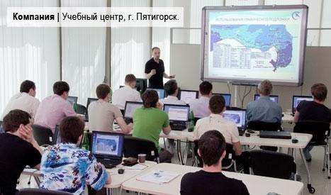 Учебный центр, г. Пятигорск.