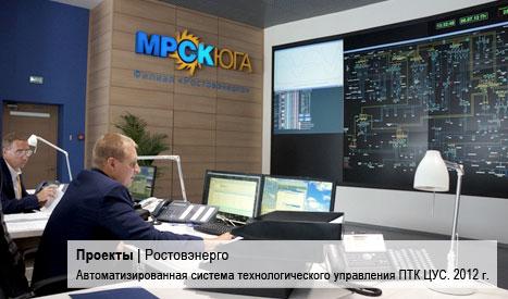 Автоматизированная система технологического управления ПТК ЦУС. 2012 г.