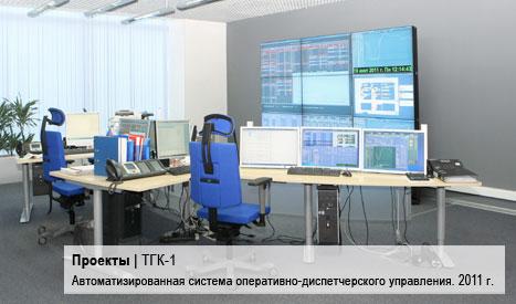 Автоматизированная система оперативно- диспетчерского управления. 2011 г.