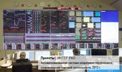 Автоматизированная система оперативно-технического сопровождения торговой деятельности. 2013 г.