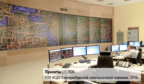 ПТК АСДУ Екатеринбургской электросетевой компании. 2016г.