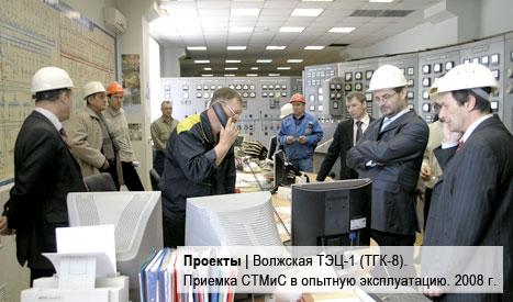 Волжская ТЭЦ-1 (ТГК-8). Приемка СТМиС в опытную эксплуатацию. 2008 г.