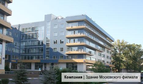 Московский филиал.