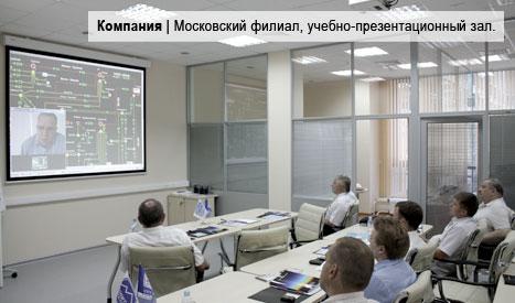 Московский филиал. Семинар для генерирующих компаний. 2010 г.