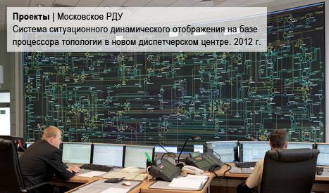 Система ситуационного динамического отображения на базе процессора топологии в новом диспетчерском центре. 2012 г